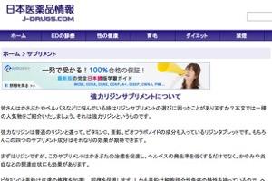 日本医薬品情報